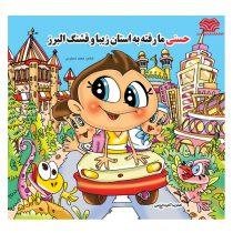 کتاب حسنی ما رفته به استان زیبا و قشنگ البرز  شعر کودکانه(پشت وایت بردی)