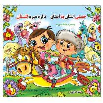 کتاب حسنی استان به استان داره میره گلستان (به همراه ماسک)