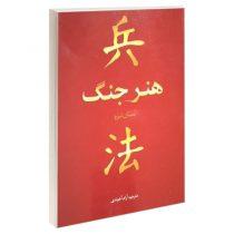 کتاب هنر جنگ اثر سان تزو انتشارات بوکتاب