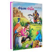 کتاب قصه های پند آموز مثنوی معنوی اثر مجید مهری انتشارات الینا
