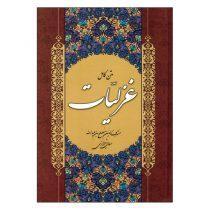 کتاب متن کامل غزلیات اثر مشرف الدین مصلح بن عبدالله سعدی شیرازی نشر سالار الموتی