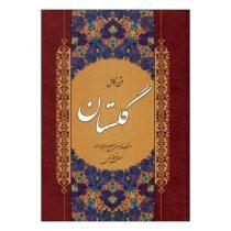 کتاب متن کامل گلستان نشر سالار الموتی