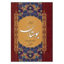 کتاب متن کامل بوستان اثر مشرف الدین مصلح بن عبدالله سعدی شیرازی نشر سالار الموتی
