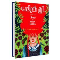کتاب آن شرلی اثر لوسی مود مونتگمری انتشارات پرثوآ