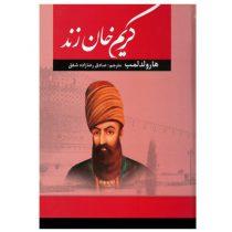کتاب کریم خان زند اثر هارولد لمب انتشارات آراستگان