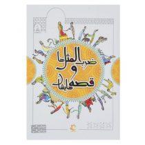 کتاب مجموعه ضرب المثل ها و قصه هایشان اثر امیر علم- 3 جلدی