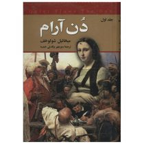 کتاب دن آرام اثر میخائیل شولوخوف - چهار جلدی نشر نگارستان
