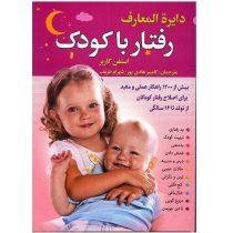 کتاب دایره المعارف رفتار با کودک اثر استفن گاربر نشر سما