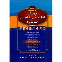 کتاب فرهنگ انگلیسی فارسی استاندارد اثر حسن اشرف الکتابی