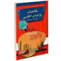 کتاب مکالمات روزمره انگلیسی اثر آزاده کتبی نشر موسسه فرهنگی حافظ