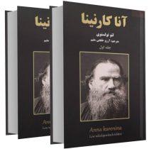 کتاب آنا کارنینا اثر لئو تولستوی دو جلدی نشر نیک فرجام