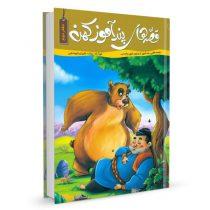 کتاب قصه های پند آموز کهن جلد دوم اثر زینب علیزاده