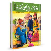 کتاب قصه های پند آموز کهن جلد چهارم اثر زینب علیزاده