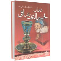 کتاب دیوان کامل فخرالدین عراقی