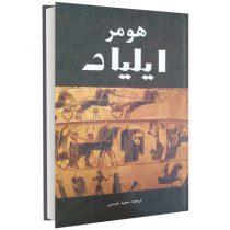 کتاب ایلیاد اثر هومر انتشارات سپهر ادب