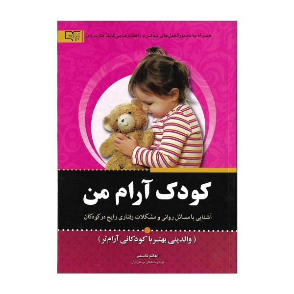 کتاب کودک آرام من اثر اعظم قاسمی نشر برات