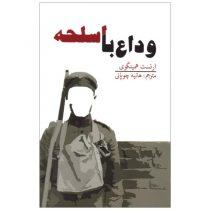 کتاب وداع با اسلحه اثر ارنست همینگوی نشر آسو