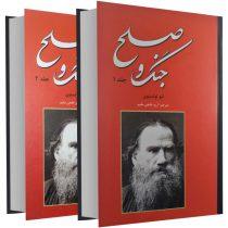 کتاب جنگ و صلح (دوجلدی) اثر لئو تولستوی انتشارات نیک فرجام