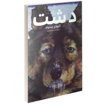 کتاب دشت اثر آنتوان چخوف نشر آسو