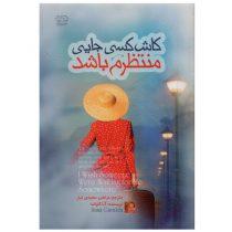 كتاب كاش كسي جايي منتظرم باشد اثر آنا گاوالدا