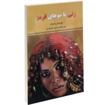 کتاب زنی با موهای قرمز اثر اورهان پاموک نشر نیک فرجام