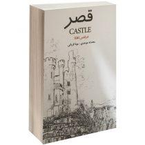 کتاب قصر اثر فرانتس کافکا نشر آسو