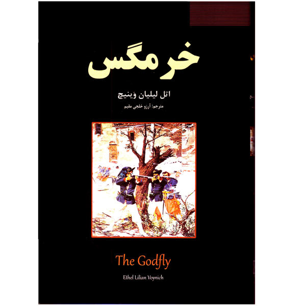 کتاب خرمگس اثر اتل لیلیان وینیچ نشر نیک فرجام