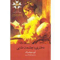 کتاب دختری با چشمان طلایی اثر انوره دوبالزاک نشر آسو