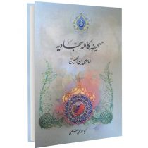 کتاب صحیفه کامله سجادیه اثر علی بن الحسین (ع) نشر میثم تمار