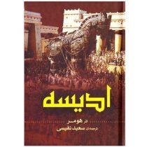 کتاب رمان ادیسه ( اودیسه ) اثر هومر نشر پارس