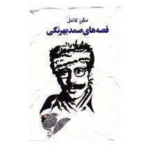 کتاب رمان قصه های صمد بهرنگی متن کامل نشر خلاق