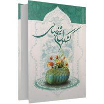 کتاب کشکول شیخ بهایی اثر بهاءالدین محمد عاملی نشر عصر آگاهی