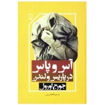 کتاب رمان آس و پاس در پاریس و لندن اثر جورج اورول نشر باران خرد