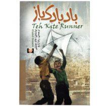 کتاب رمان بادبادک باز اثر خالد حسینی نشر الینا