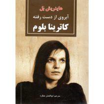 کتاب آبروی از دست رفته ی کاترینا بلوم اثر هاینریش بل انتشارات نیک فرجام
