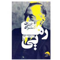 کتاب رهایی اثر جوزف کنراد نشر چلچله