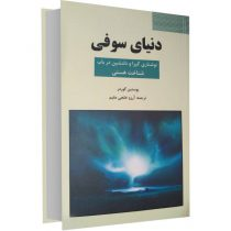 کتاب دنیای سوفی اثر یوستین گردر نشر سپهر ادب