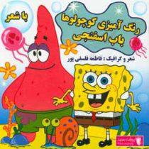 کتاب رنگ آمیزی کوچولو ها باب اسفنجی همراه با شعر اثر فاطمه فلسفی پور