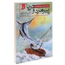 کتاب پیرمرد و دریا اثر ارنست همینگوی انتشارات آتیسا (دو زبانه)