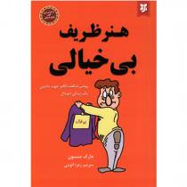 کتاب هنر ظریف بیخیالی اثر مارک منسون انتشارات نیک فرجام