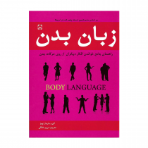 کتاب زبان بدن اثر آلن پیز و باربارا پیز انتشارات خلاق