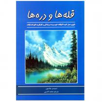 کتاب قله ها و دره ها اثر اسپنسر جانسون نشر آندیا گستر