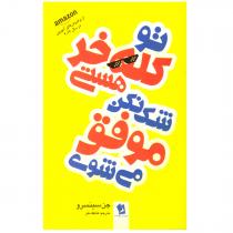 کتاب تو کله خر هستی شک نکن موفق می شوی اثر جن سینسرو نشر شیرمحمدی