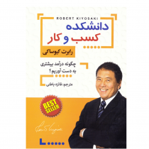 کتاب دانشکده کسب و کار اثر رابرت کیوساکی نشر افق دور