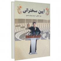 کتاب آیین سخنرانی اثر دیل کارنگی نشر سپهرادب