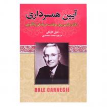 کتاب آیین همسرداری اثر دیل کارنگی انتشارات آتیسا