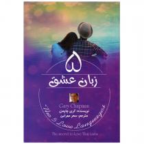 كتاب 5 زبان عشق اثر گري چاپمن