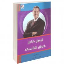 کتاب فرمول کامل خوش شانسی اثر دارن هاردی نشر اندیشه فاضل