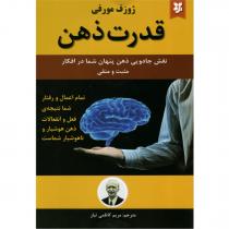 کتاب قدرت ذهن اثر ژوزف مورفی انتشارات نیک فرجام