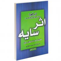کتاب اثر سایه نوشته دبی فورد انتشارات آتیسا